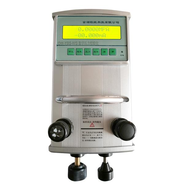 OW-YBS-WS便携式数字压力校验仪