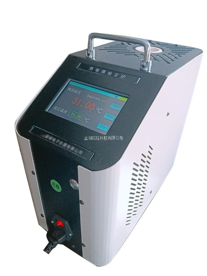 OW-WXL-1200L高温便携式干体式温度校验炉(液晶)