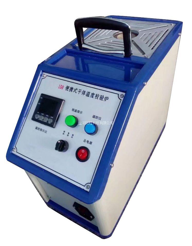 OW-WXL-150干体式温度校验炉(低温数码)