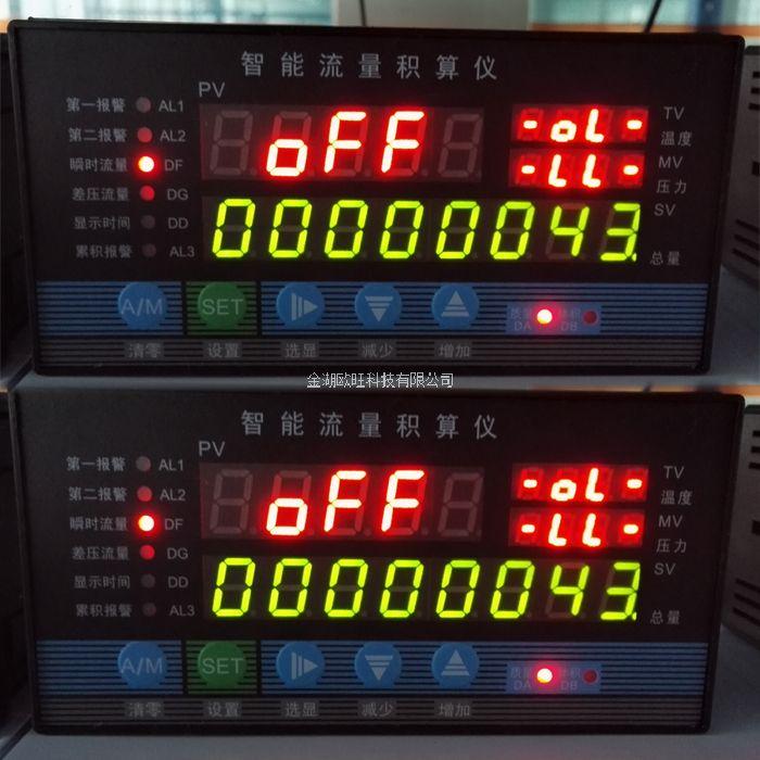 XMJA9200系列可编程自动补偿流量积算控制仪
